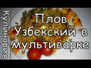 Как Приготовить Узбекский Плов с Мясом в Мультиварке! Просто, Вкусно и Недорого