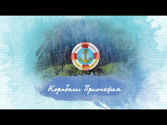 Историко патриотический клуб Корабелы Прионежья