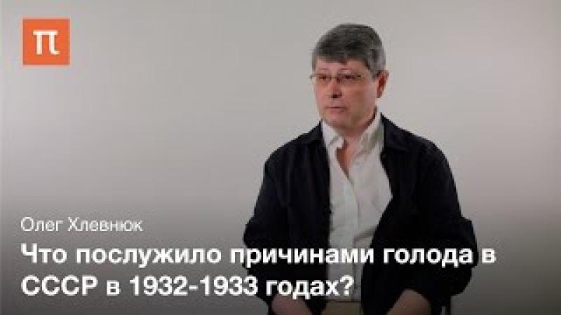 Кризис на рубеже первой и второй пятилеток - Олег Хлевнюк