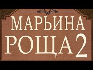 Марьина роща 2 сезон 4 серия (2014) Сериал детектив драма фильм