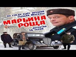 Марьина роща 11 серия (2013) Сериал драма детектив