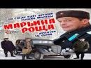Марьина роща 16 серия (2013) Сериал драма детектив