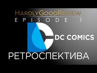 HardlyGoodReview - Ретроспектива - Супермен 1941