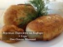 Пирожки на Кефире Соус. Ну, Просто Очень Вкусные Вкус Детства Pasties, English Subtitles