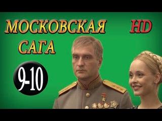 Московская сага 9 серия 10 серия HD драма сериал