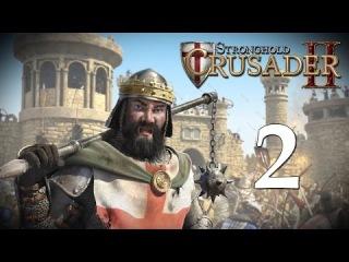 Прохождение Stronghold Crusader 2 #2 - Первая кровь