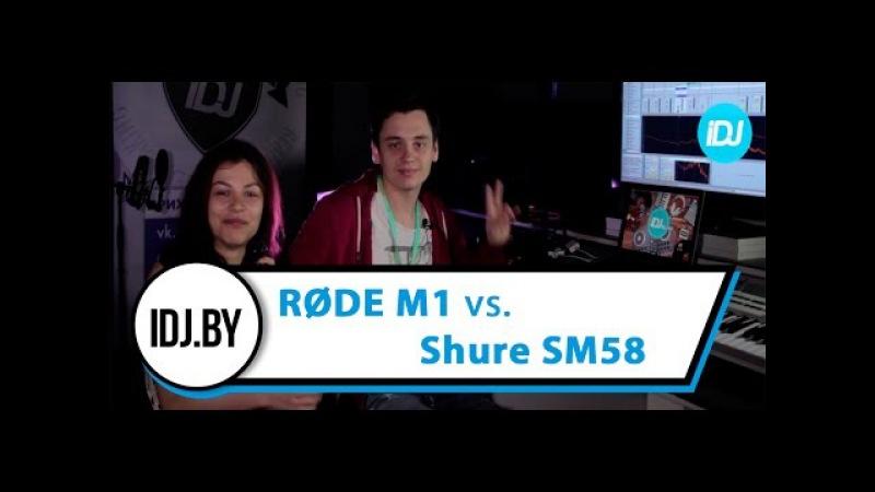 Обзор и сравнение микрофонов RODE M1 и Shure SM58. iDJ.by Podcast