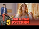 Как я стал русским Как я стал русским Сезон 1 Cерия 5 русская комедия 2015 HD