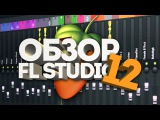 Обзор FL Studio 12 | Создание и Сведение Битов от Harv3y Beats
