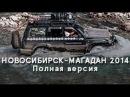 Экспедиция Новосибирск Магадан 2014 Полная версия Шесть серий