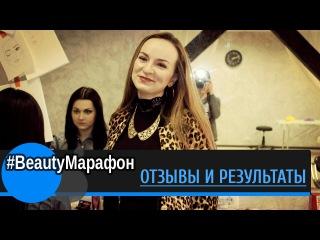 Алёна Жукова про #Beauty Марафон, визажист из г. Волгоград