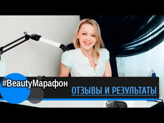 Вера Громова про #BeautyМарафон, мастер маникюрного сервиса, Екатеринбург