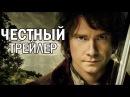 Честный трейлер - Хоббит Нежданное путешествие русская озвучка