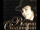 Снился мне сад Звезды на небе Валерий Ободзинский