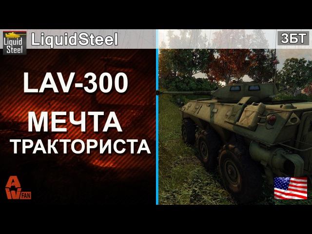 LAV-300 - Мечта тракториста! - от LiquidSteel [Armored Warfare]