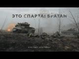 «Это Спарта! Братан» Документальный фильм информ. агенства NewsFront