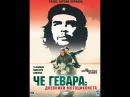 Че Гевара: Дневник мотоциклиста Dnevniki Motociklista 2004 RUS HD