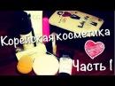 Корейская косметика♡Tony Moly/Etude House/Nature Republic♡