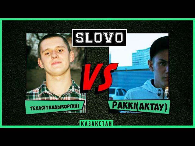 SLOVO KZ Texas vs PAKKI 1 СЕЗОН 1 8 ФИНАЛА