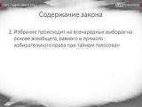 77 Права и обязанности Президента РФ
