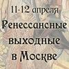 Ренессансные выходные в Москве. 11-12 апреля