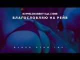DJ Philchansky feat. L ONE - Благословляю На Рейв (Премьера клипа)