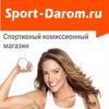 SPORT-DAROM.RU// Спортивный комиссионный магазин