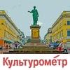 Культурометр | Одесса