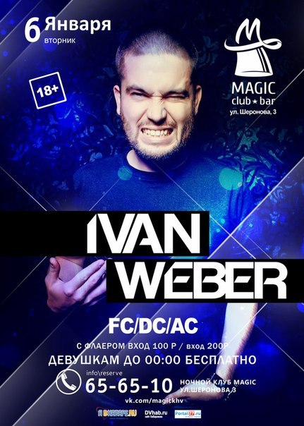 Афиша Хабаровск 06.01.15 Ivan Weber Magic Club