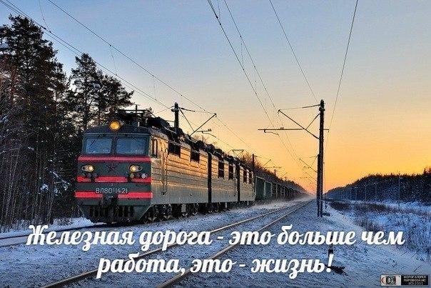 Все слова связанные с железной дорогой