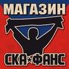 Атрибутика СКА-ФАНС