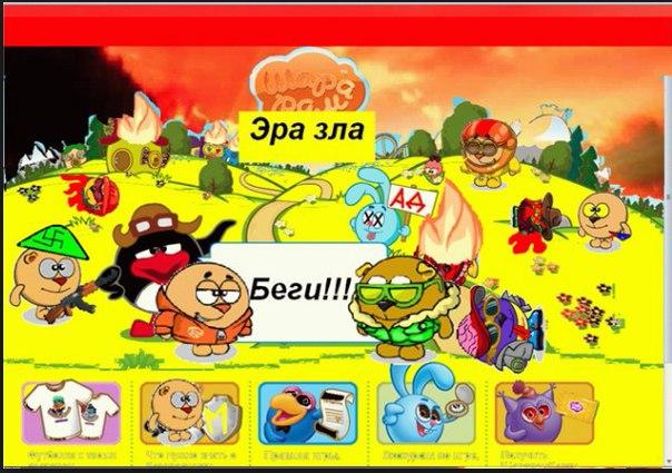 Пароли и логины смешариков в шарарам с шаракартами онлайн бесплатно.
