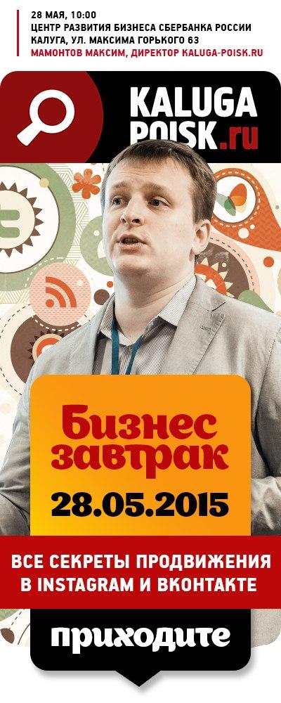 Афиша Калуга Бизнес завтрак / Калуга / 28.05