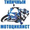 Типичный Мотоциклист Тамбов