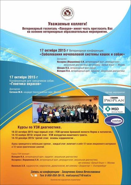 15.30-Назарова Е.Н.пиометра