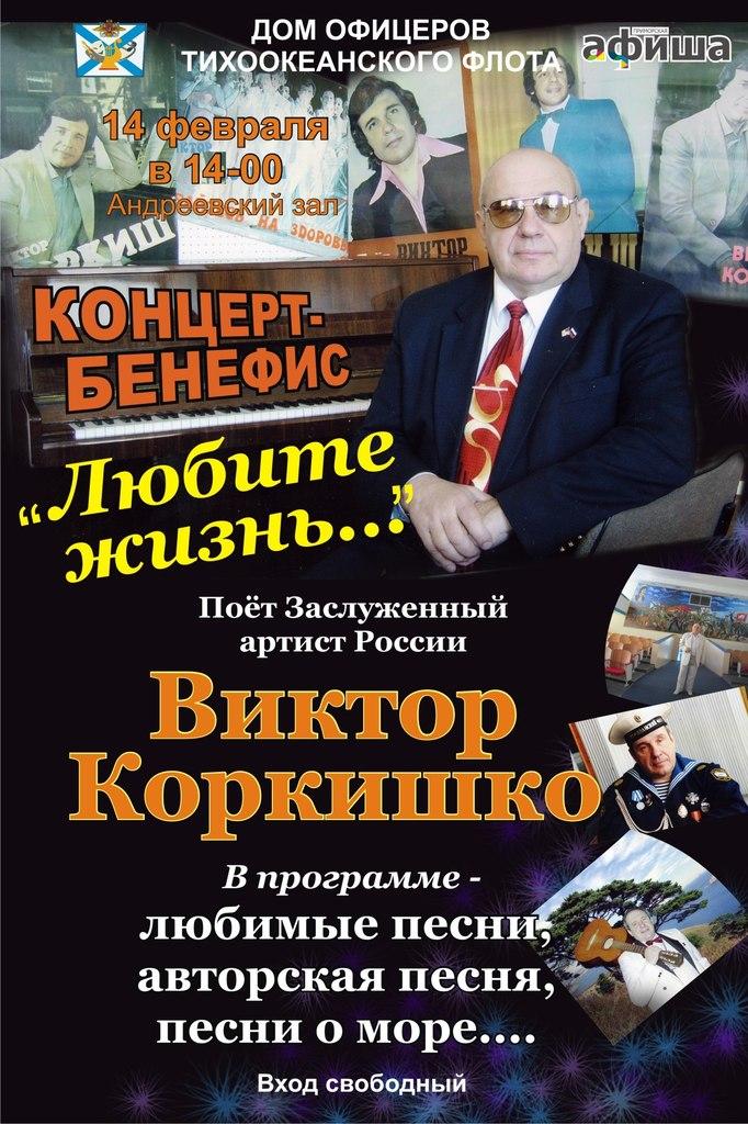 Афиша Владивосток Концерт-бенефис Виктора Коркишки