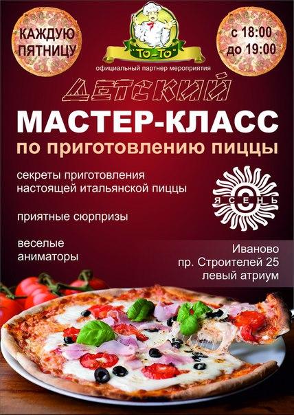 Мастер класс пицца для детей барнаул