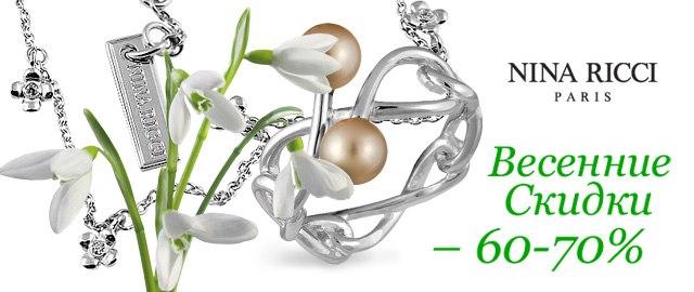 Скидка 20% на ювелирную бижутерию флоранж