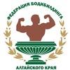 Федерация бодибилдинга Алтайского края