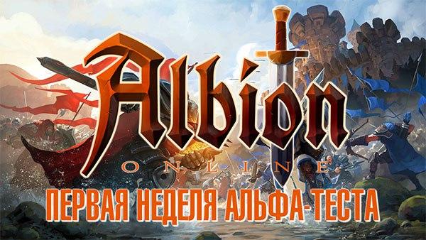 Albion Online - Альфа-тест Россия