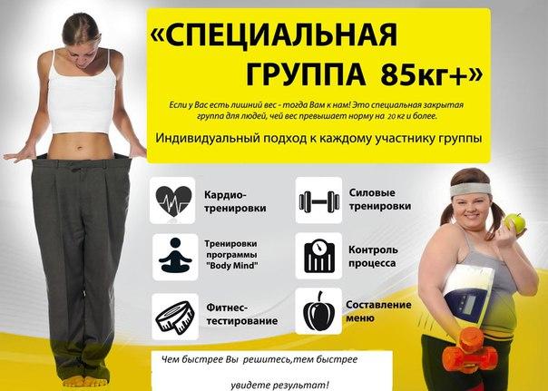 Похудеть с фитнес программами