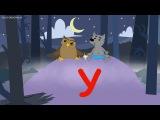 Мультики для самых маленьких- Сказка про букву У - учим буквы