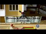Вечерний Ургант. Пираты Карибского Моря - Геленджик (28.05.2015)