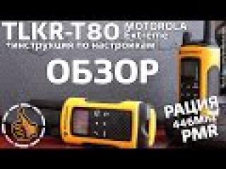 Motorola TLKR T80 Extreme - ОБЗОР Рации - Review