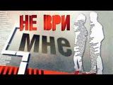 Не ври мне - Сбитый пешеход 02.04.2015 эфир 2