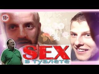 СЕКС в общественном туалете Sex in the toilet