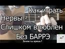 Нервы Слишком влюблен простая песня Без Баррэ Видео урок Как играть на гитаре Разбор