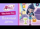 Клуб Винкс - Важный день Winx Avatar Story 4