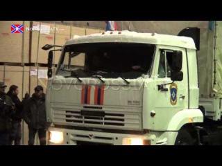 Гуманитарная помощь из России прибыла в Донецк 30.11.14