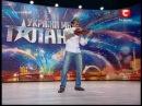 Украина мае талант 2 - Скрипач Киев